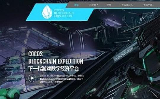 Cocos-BCX系列专题报道四:技术架构