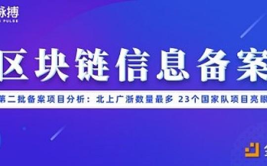 互链独家   网信办区块链第二批备案名单分析:北上广浙数量最多 23个国家队项目亮眼