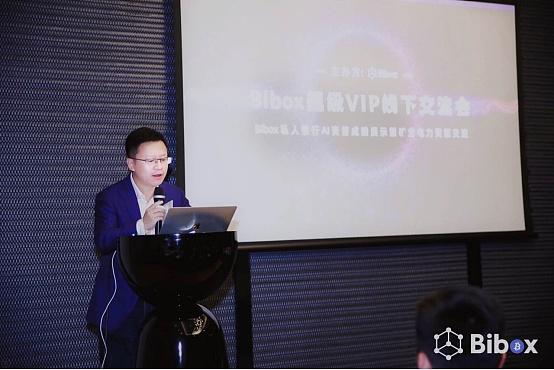 Bibox 3天收到超过300个BTC的托管申请 公布矿工托管计划