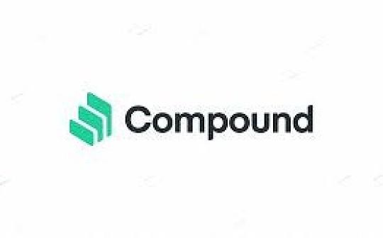 在 Compound 上存款收利息需要注意的几种风险