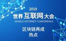 直擊第六屆世界互聯網大會