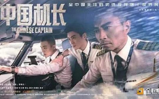 金牛交易所开启2.0时代     做TC版的中国机长