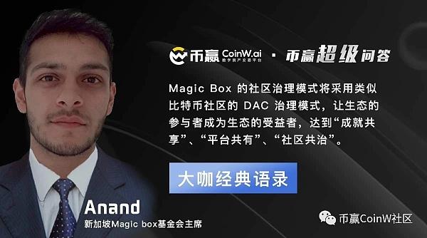 Magic Box基金会主席Anand做客币赢超级问答:专注区块链游戏赛道 深耕千亿级游戏市场