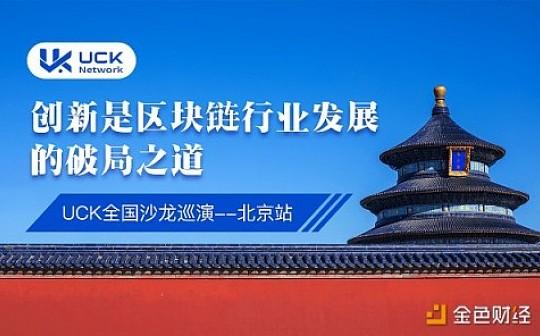 UCK全国沙龙巡演北京站  创新是区块链行业发展的破局之道