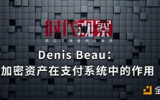 Denis Beau:加密资产在支付系统中的作用