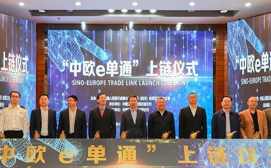 """工商银行新动作:正式启用全国首个基于多式联运""""一单制""""的跨境区块链平台"""