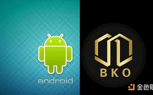 BKO——类安卓开源架构生态共享者