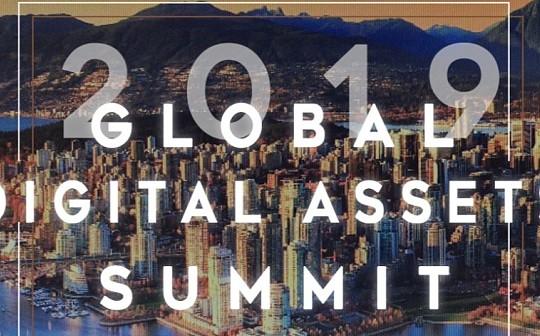 第二届全球数字资产温哥华峰会即将盛大开幕