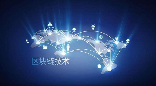 金色早报|习近平:把区块链作为核心技术自主创新重要突破口