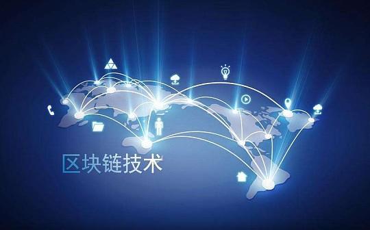 金色早報|習近平:把區塊鏈作為核心技術自主創新重要突破口