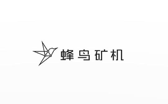 独家|专访蜂鸟矿机CEO刘志赟:只做生态 不做革命者