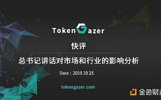 TokenGazer范宏达:总书记讲话对市场和行业的影响分析