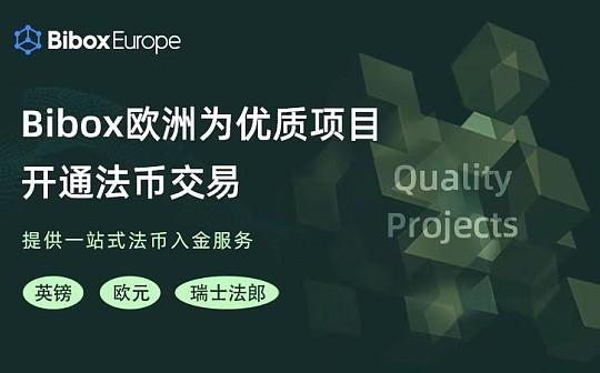 Bibox欧洲获德瑞银行支持 开启法币交易新时代
