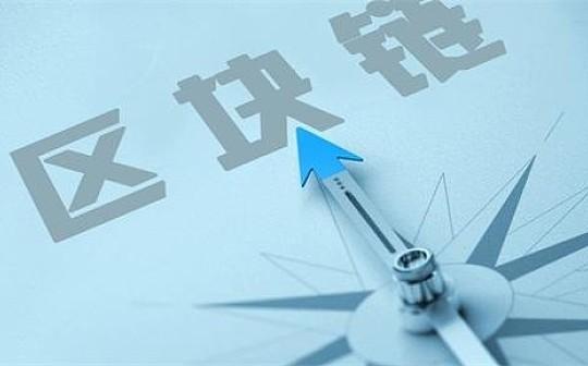 政策利好 区块链概念股集体爆发
