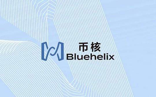 币核链 Bluehelix Chain 上线测试网, 提供去中心化资产托管与清算服务