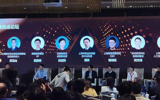 金色首发丨 上海数字经济创新峰会圆桌:央行数字货币是对旧经济秩序的挑战