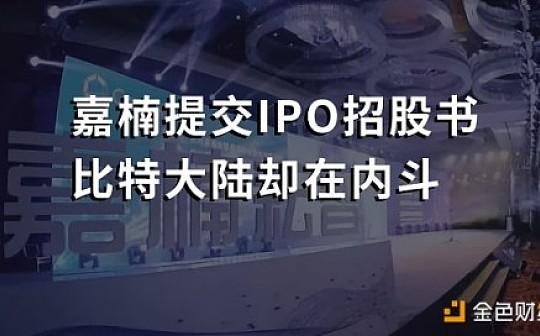 今天,嘉楠提交IPO招股书,比特大陆却在内斗