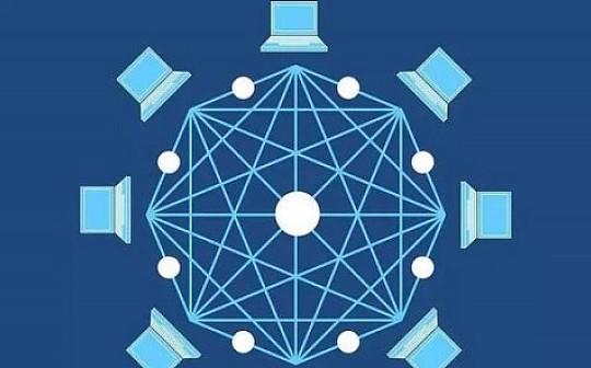 区块链迎来颠覆时刻 将带来哪些重大影响?