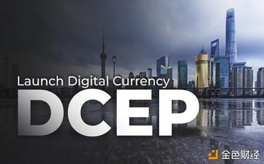 央行数字货币DCEP和支付宝、微信、比特币有什么不同?