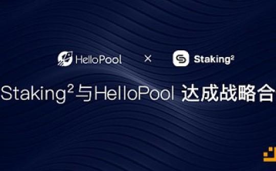 Staking²与HelloPool达成战略合作