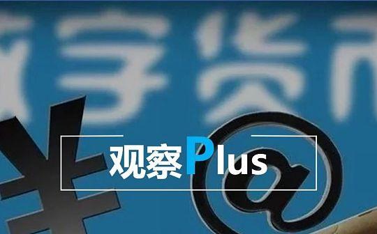 中国区块链国家队集体亮相 他们都是谁?