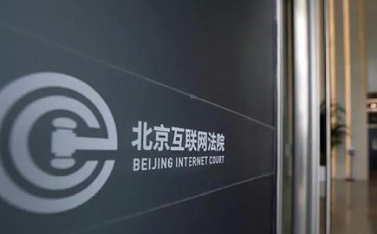 北京互联网法院院长:司法区块链助力网络治理法治化