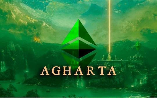 金色前哨 | ETC的Agharta硬分叉升級時間推遲 預計于2020年1月15日進行