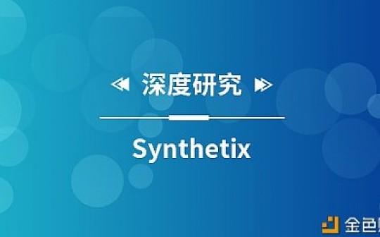 Synthetix:合成资产市场增长迅速 其死亡螺旋值得警惕