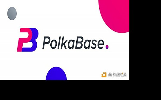PolkaBase: 要做区块链3.0的Polkadot 到底需要一个怎样的生态
