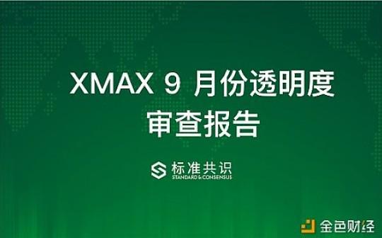 XMAX 9 月份透明度审查报告|标准共识