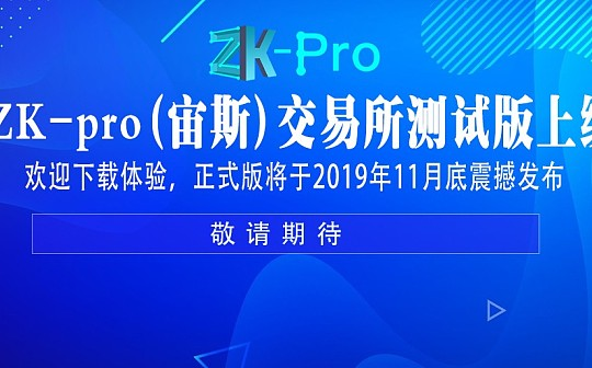 2019ZK-Pro(宙斯)交易所强势开启交易所新纪元