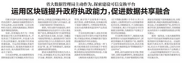 海南省大数据管理局主动作为_与启迪区块链合作探索建设可信交换平台