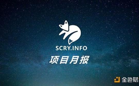 2019 Scry 10月项目进度月报