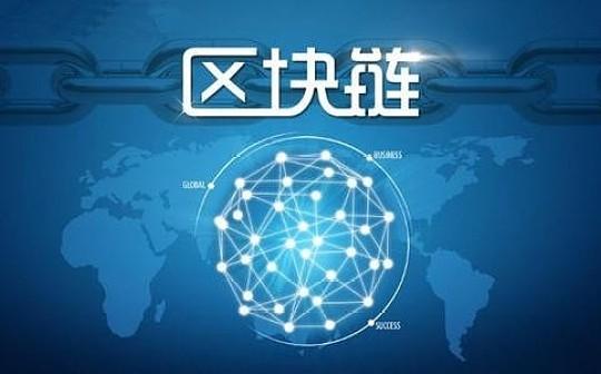 区块链迎来政策拐点 核心技术和应用落地将成未来主赛道