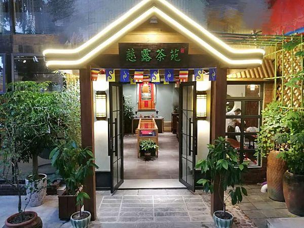 非物质文化遗产武夷岩茶遇