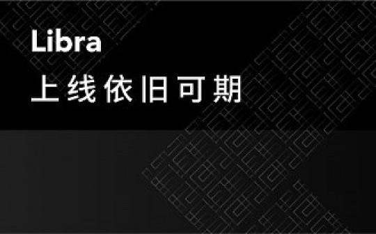 Libra测试网地址数超以太坊2.0 上线依旧可期