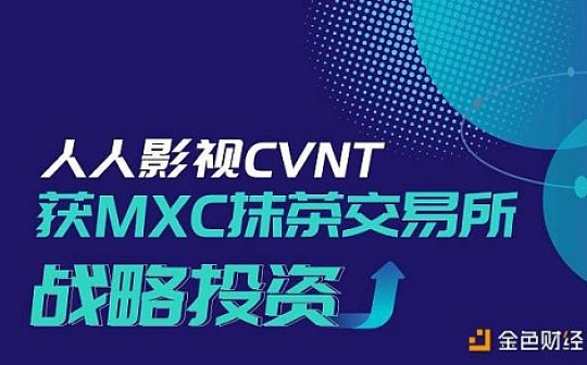 MXC抹茶基金宣布战略投资区块链社区人人影视CVNT