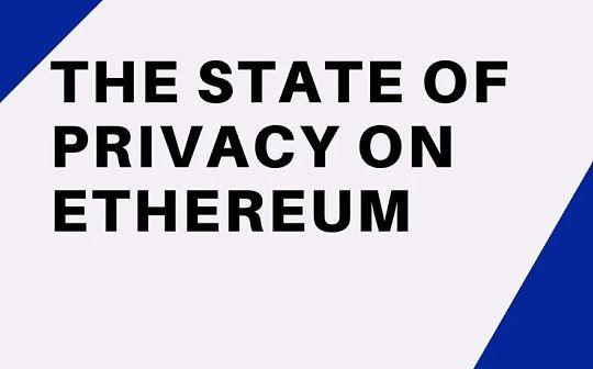 一文了解以太坊上的隐私保护技术