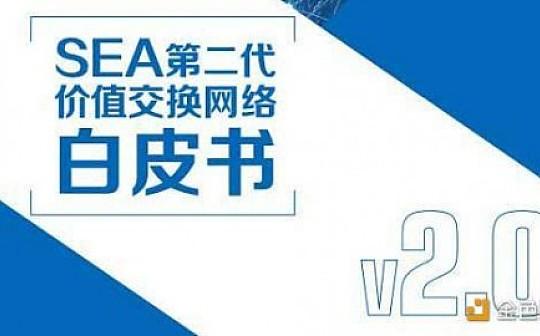 《SEA第二代价值交换网络白皮书 V2.0》重磅发布