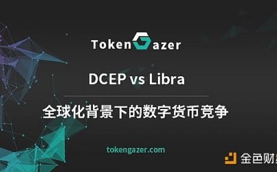 DCEP vs Libra:全球化背景下的数字货币竞争