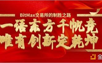 一语东方千帆竞,唯有创新定乾坤--BitMax交易所的制胜之路