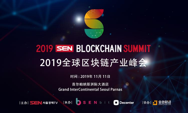 2019全球区块链产业峰会