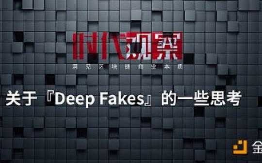 时代观察 | 关于「Deep Fakes」的一些思考