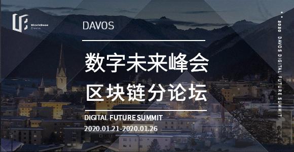2020年达沃斯区块链论坛
