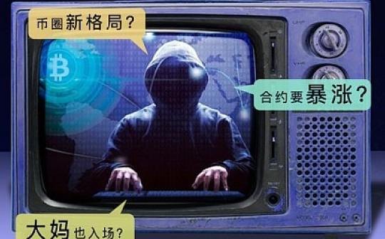 FEX.hk交易所FEX-Staking产品线上发布会首场AMA成功举办