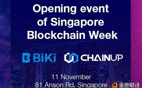 11月11日ChainUP X BiKi将在新加坡举办 Opening event of Singapore Blockchain Week