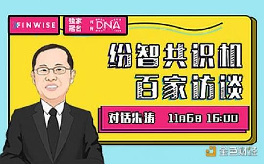 紛智共識機第18期   朱濤:擁抱區塊鏈政策 打造中國特色價值鏈 ?