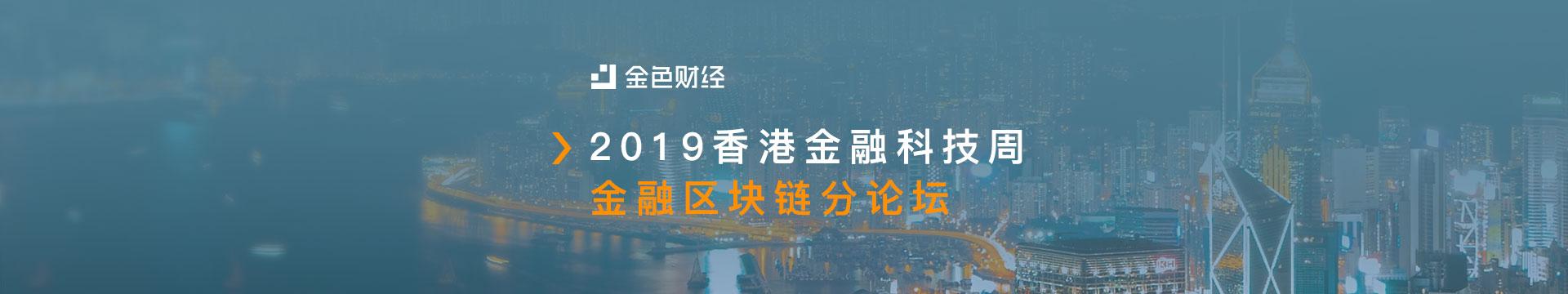 專題丨直擊香港金融科技周:虛擬資產交易平臺政策出臺 利好不斷