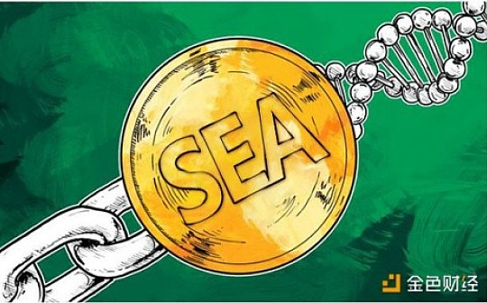 从SEA2.0新版白皮书看区块链与实体经济结合