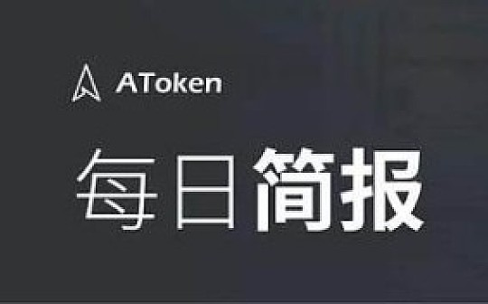 "AToken每日简报 | ETH行情""雨后初晴"" 上行通道已逐渐形成"